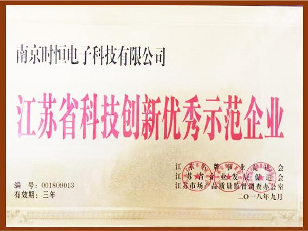 江苏省科技创新优秀示范企业