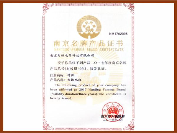 南京名牌产品证书