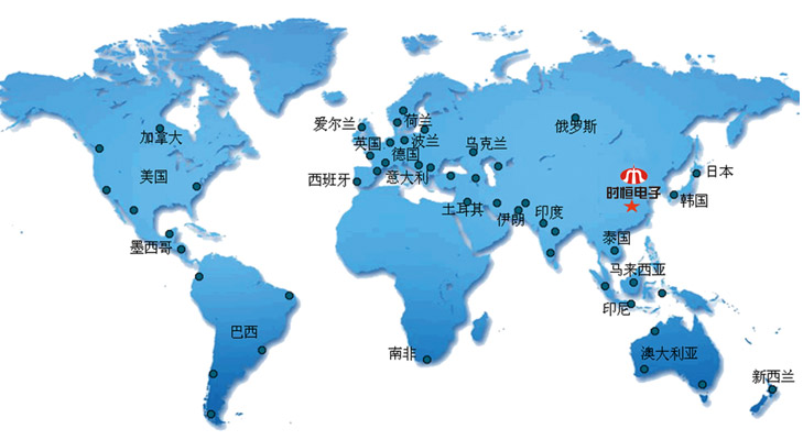时恒电子产品远销全球30几个国家