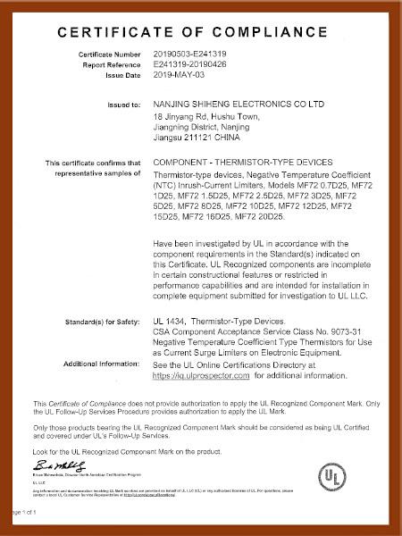 产品UL认证-证书