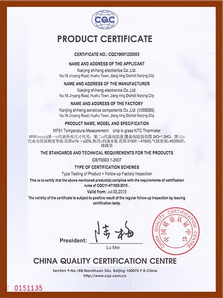 MF51-玻封测温型NTC热敏电阻-CQC证书(英文)