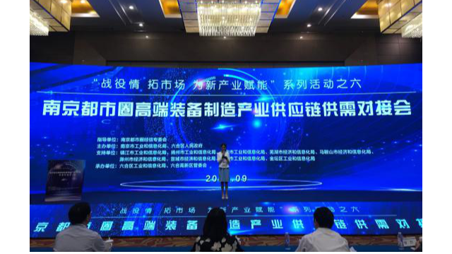时恒电子参加南京都市圈高端装备制造产业 供应链供需对接会