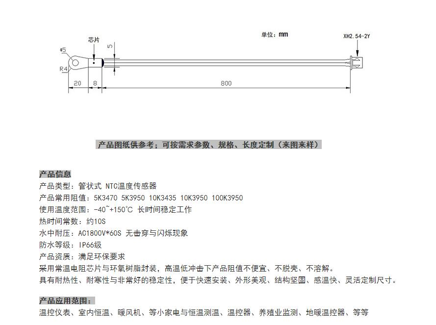 OT端子固定片温度传感器-1