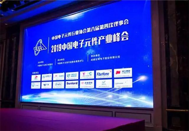 时恒电子参加2019中国电子元件产业峰会!