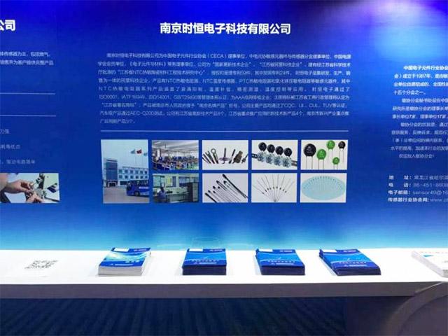 时恒电子参加2019传感器产业高峰论坛!