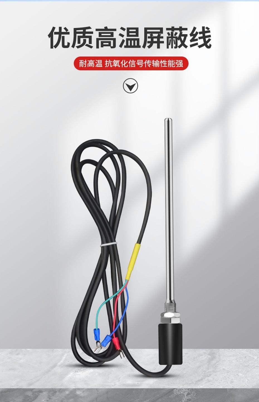 探针式温度传感器-1