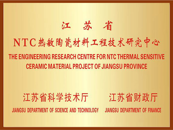 江苏省NTC热敏陶瓷材料工程技术研究中心