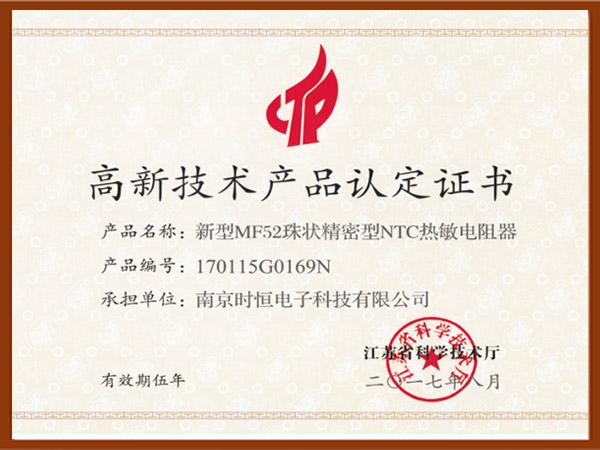 江苏高新技术产品-MF52珠状精密型NTC热敏电阻器