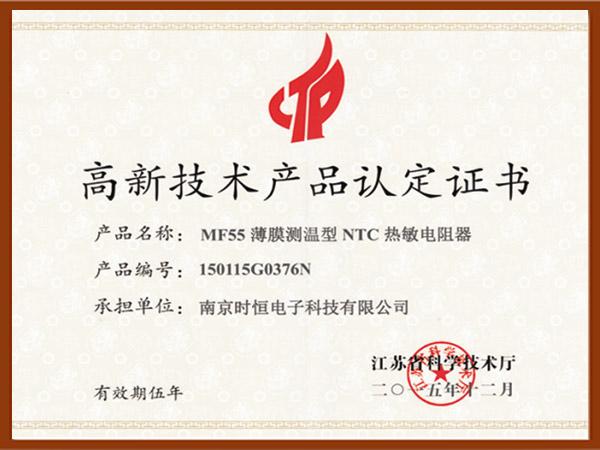 江苏高新技术产品-MF55薄膜测温型NTC热敏电阻