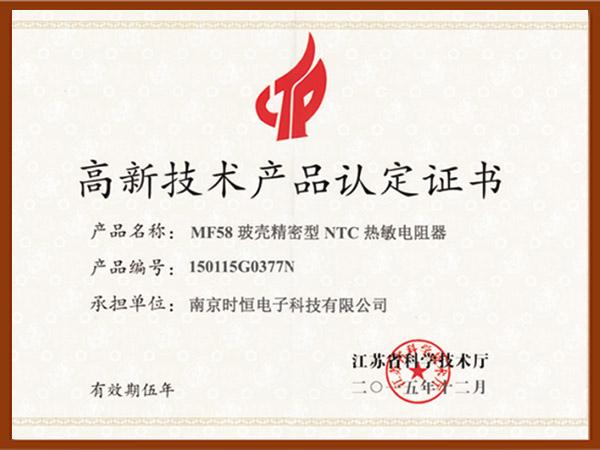 江苏高新技术产品-MF58玻壳精密型NTC热敏电阻