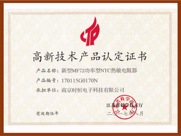 江苏高新技术产品-MF72功率型NTC热敏电阻