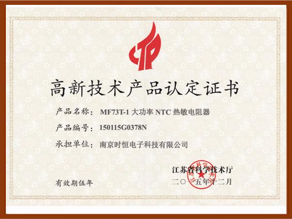 江苏高新技术产品-MF73T-1大功率NTC热敏电阻