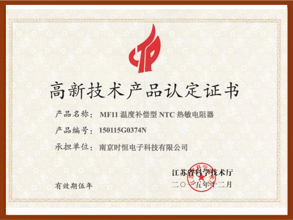 江苏省高新技术产品-MF11温度补偿型NTC热敏电阻