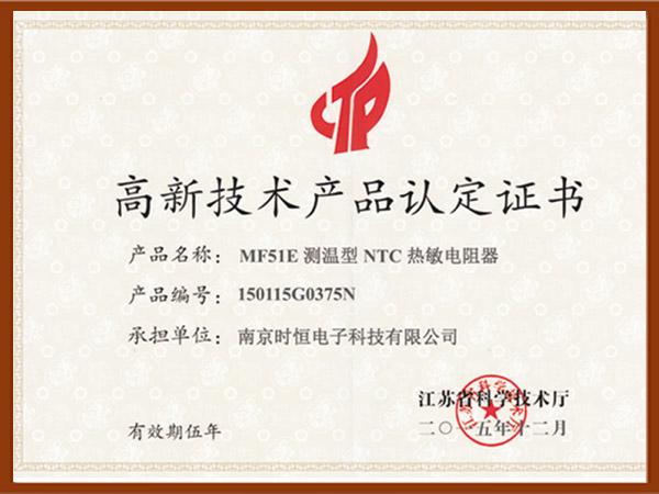江苏省高新技术产品-MF51E测温型NTC热敏电阻