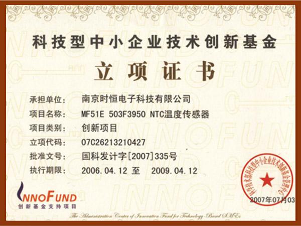 科技中小企业技术创新基金立项证书
