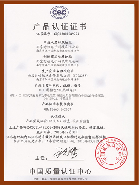 MF11-NTC热敏电阻器-CQC认证证书