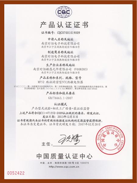 MF52-NTC热敏电阻器-CQC证书
