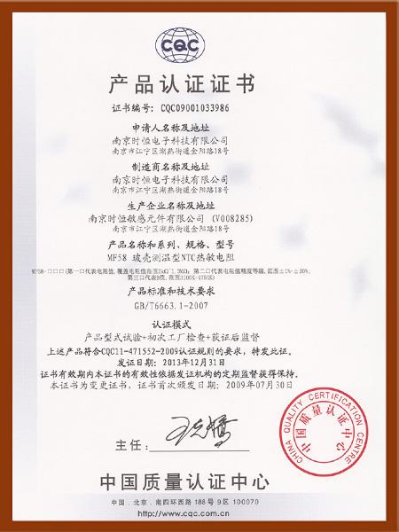 MF58NTC热敏电阻器CQC证书