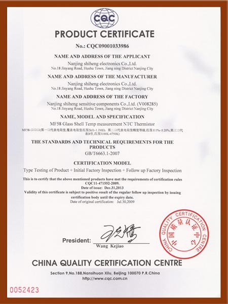 MF58NTC热敏电阻器CQC证书(英文)