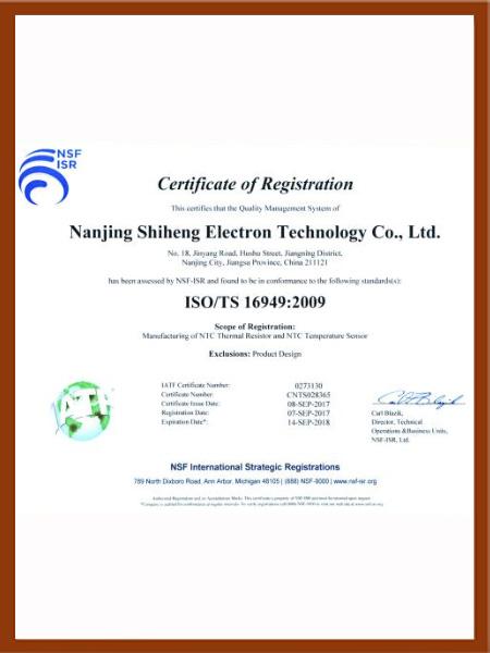 时恒电子通过ISO/TS 16949认证