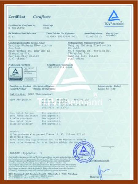 产品TUV认证2