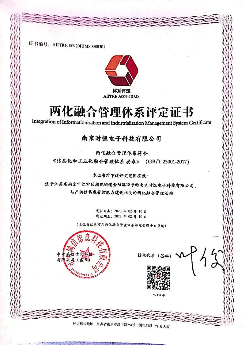 两化融合评定证书(1)