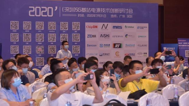 2020(深圳)5G基站电源技术会议圆满落幕