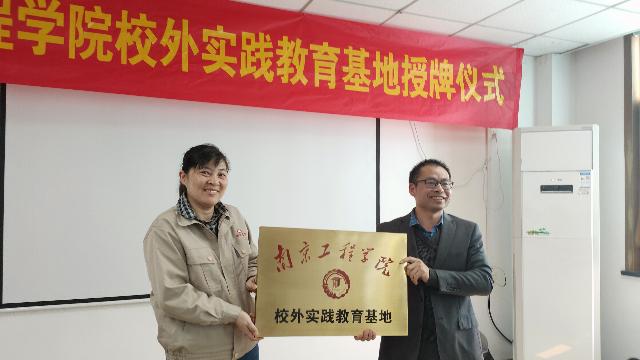 时恒电子与南京工程学院 建立校外实践教育基地