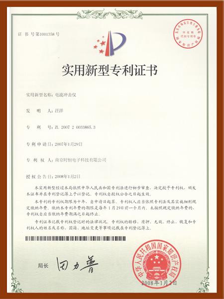 电流冲击仪实用新型专利证书