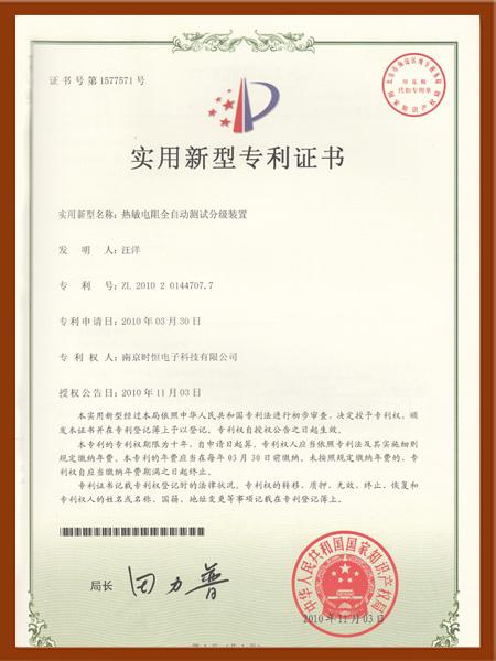 热敏电阻全自动测试分级装置实用新型专利证书