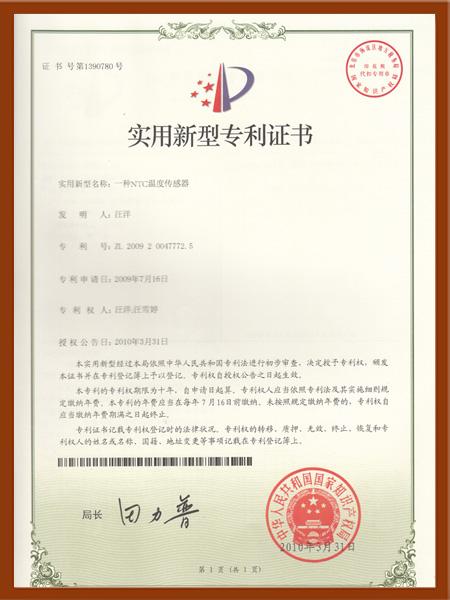 一种NTC温度传感器实用新型专利证书