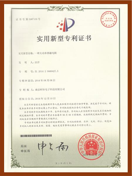 一种大功率热敏电阻实用新型专利证书