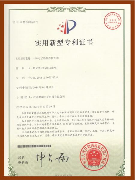 一种电子器件存储托盘实用新型专利证书