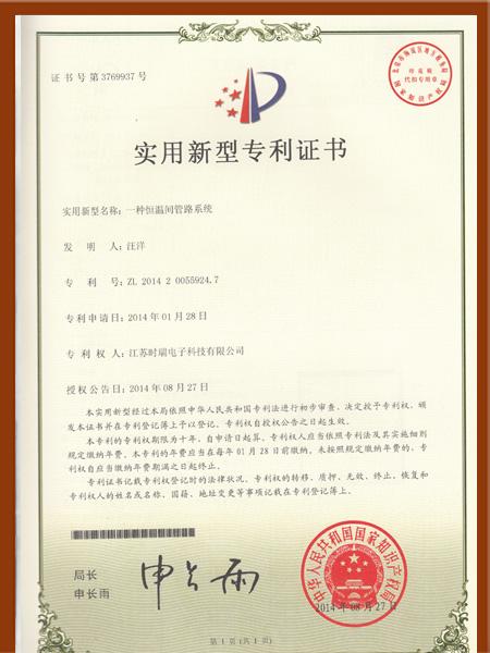 一种恒温间管路系统实用新型专利证书