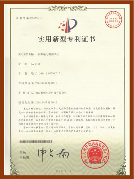 一种热敏电阻测试仪实用新型专利证书