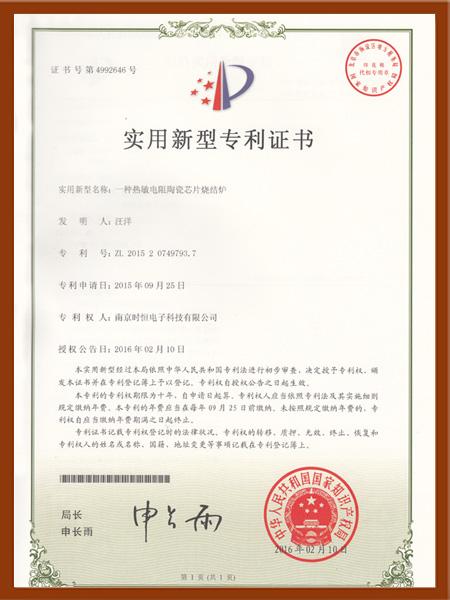 一种热敏电阻陶瓷芯片烧结炉实用新型专利证书
