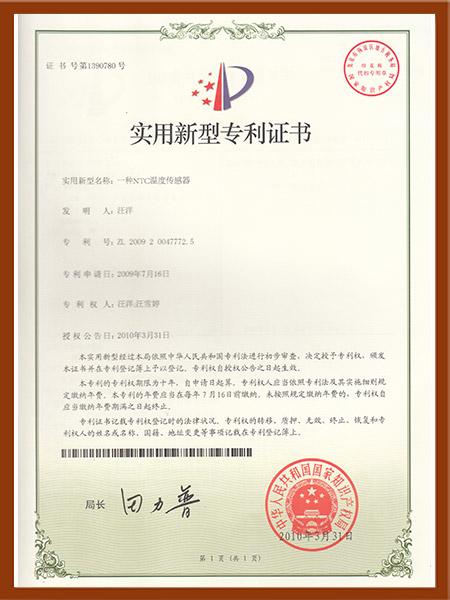 实用新型专利:一种NTC温度传感器