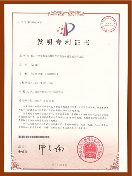 发明在专利:一种宽温区高精度NTC温度传感器的制作方法
