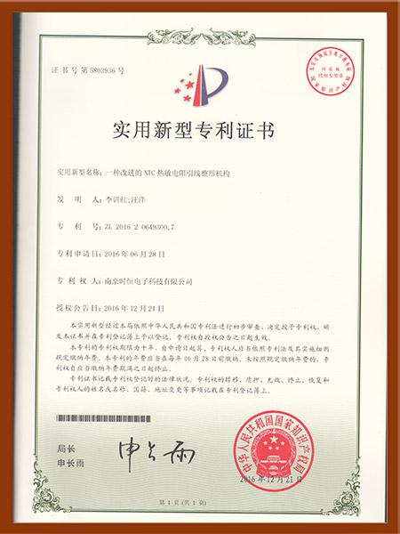 实用新型专利:一种改进的NTC热敏电阻引线整形机构