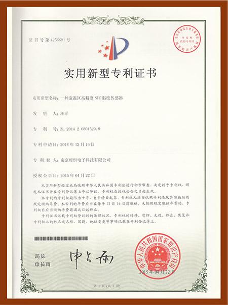 实用新型专利:一种宽温区高精度NTC温度传感器