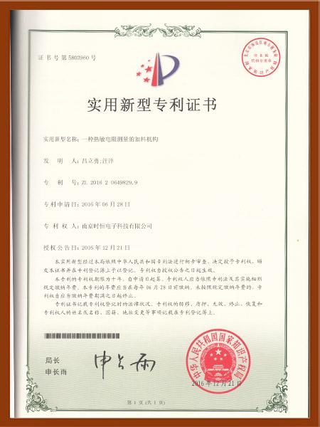 实用新型专利:一种热敏电阻测量的加料机构