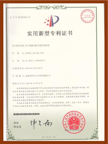 实用新型专利:NTC热敏电阻引线校直机构
