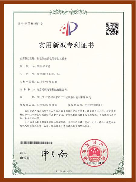 实用新型专利:测温型热敏电阻器加工设备