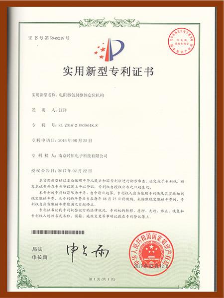 实用新型专利:电阻器包封框体定位机构