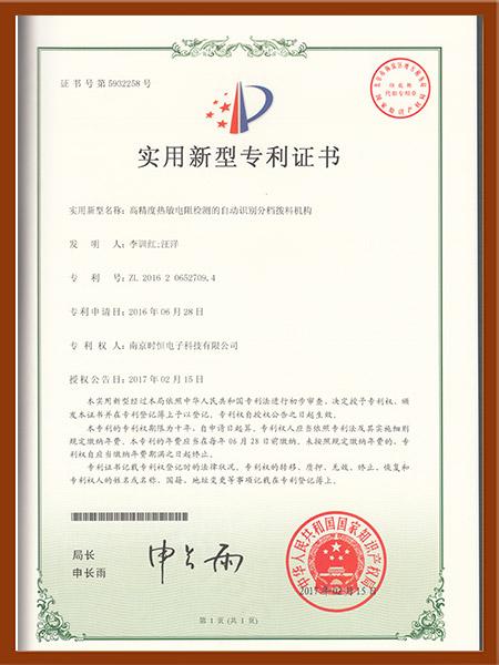 实用新型专利:高精度热敏电阻检测的自动识别分档拨料机构