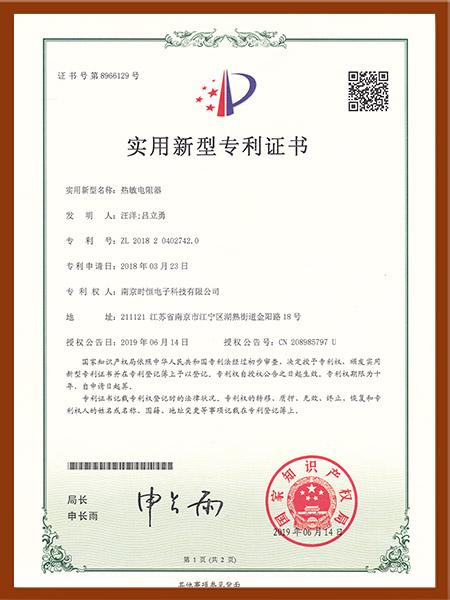 实用新型专利:热敏电阻器