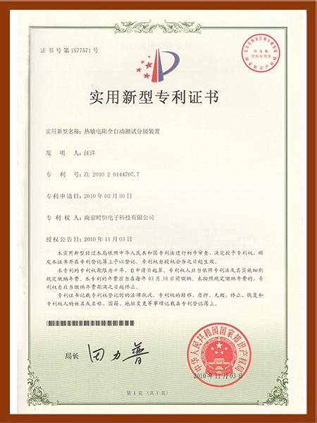 实用新型专利:热敏电阻全自动测试分级装置